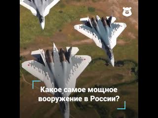 Какое самое мощное вооружение в России