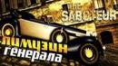 ЛИМУЗИН ГЕНЕРАЛА ► The Saboteur 3
