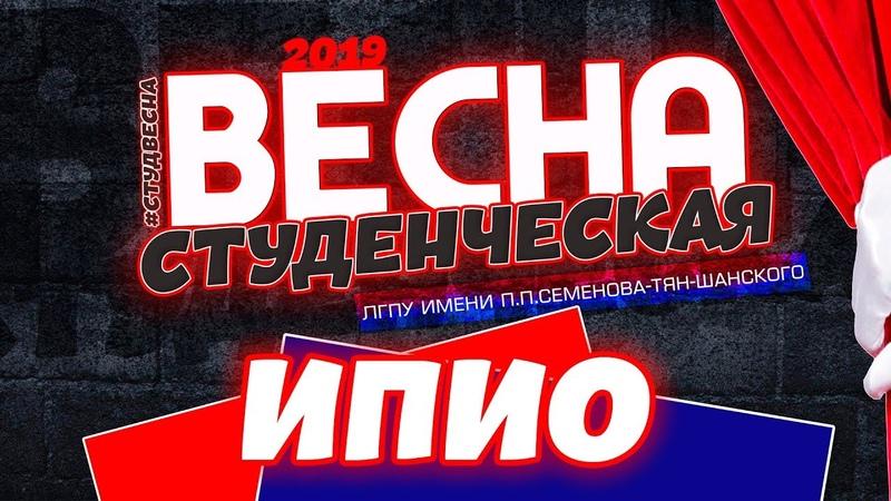 ИПиО День 3 - СВЛГПУ19