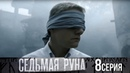 Седьмая руна Серия 8 2014 Сериал HD 1080p