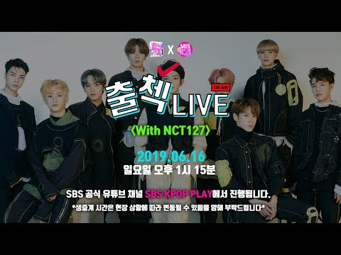 [ep.1] NCT127 인기가요 출첵라이브 1부 (Inkigayo Waiting Room Check-in LIVE EP.01)