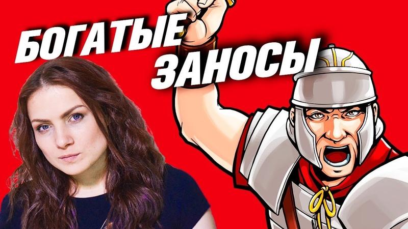 РИМСКАЯ ШАЛАЙЛА РАЗДЕЛАСЬ И ДАЛА БАБОК. ОНЛАЙН КАЗИНО 5 BET