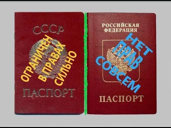 СРОЧНО И ВСЕМ МИФ о выходе из матрицы РФ с паспортом без подписи