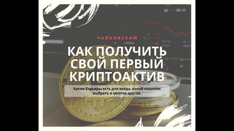 Криптовалюты. Как купить свою первую криптовалюту (16.06.2019) {MadFM}