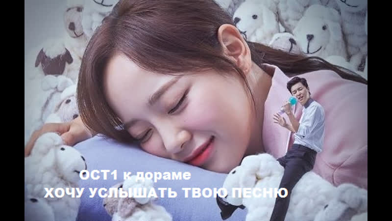 [rus sub] Kim Nam Joo (APINK) feat. Park Jun Ho - Stay With Me ( I Wanna Hear Your Song OST Part 1)