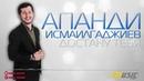 👍😎 Апанди Исмаилгаджиев - Достану Тебя Аварские Песни 2019