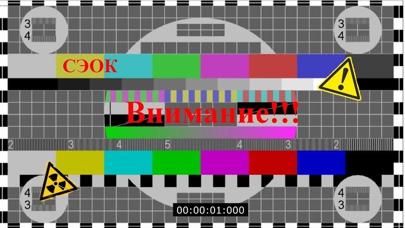 Экстреная информация- Система Экстренного Оповещения Канала (СЭОК)⚠⚠☢☢❗❗