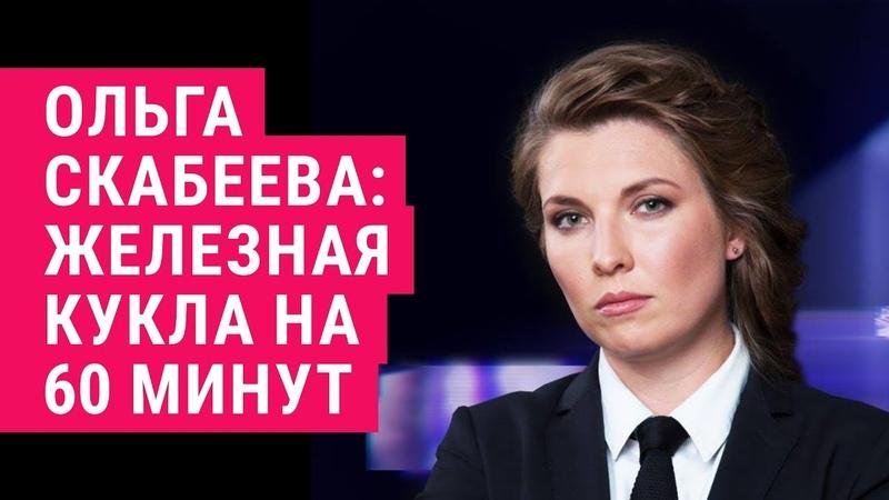 Ольга Скабеева: железная кукла на 60 минут