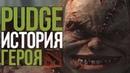 DOTA 2 LORE: МЯСНИК ИЗ КВОЙДЖА / PUDGЕ ИСТОРИЯ ГЕРОЯ