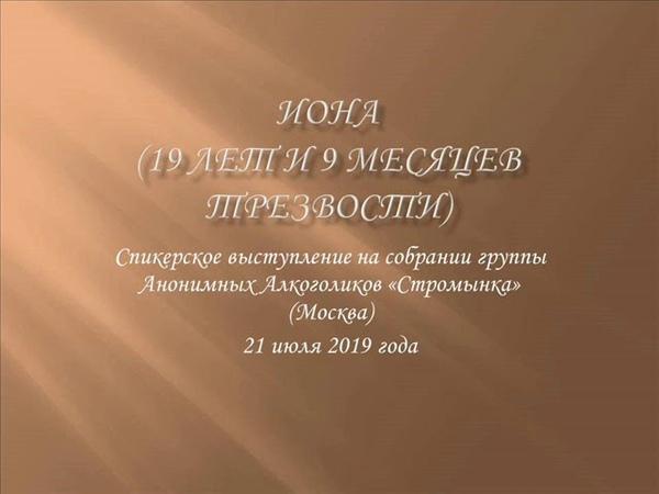 Иона (19 лет и 9 мес. трезвости). Спикерское на собрании группы АА Стромынка 21.07.2019