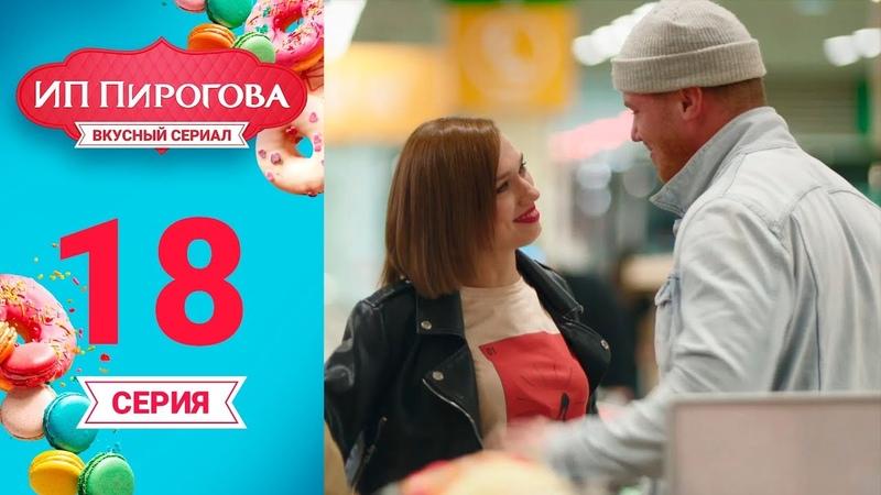 Сериал ИП Пирогова 1 сезон 18 серия