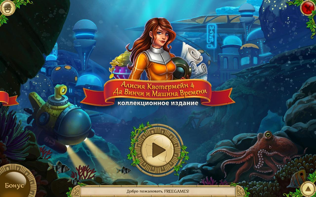 Алисия Квотермейн 4: Да Винчи и машина времени. Коллекционное издание | Alicia Quatermain 4: Da Vinci and the Time Machine CE (Rus)