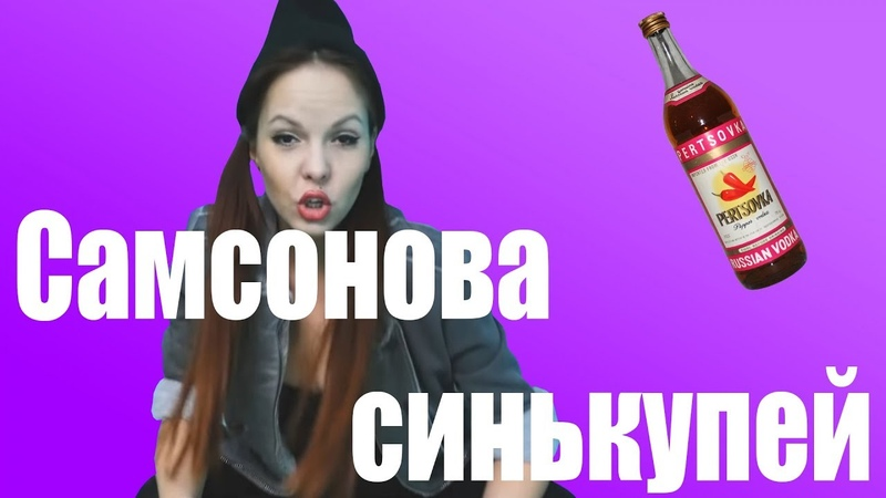 Екатерина Самсонова о России синькупей [КВК 2019. Сезон 1 Выпуск 2]