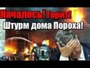 Началось Горит Дом Пороха в Козине Бандеровцы бьют СБУ
