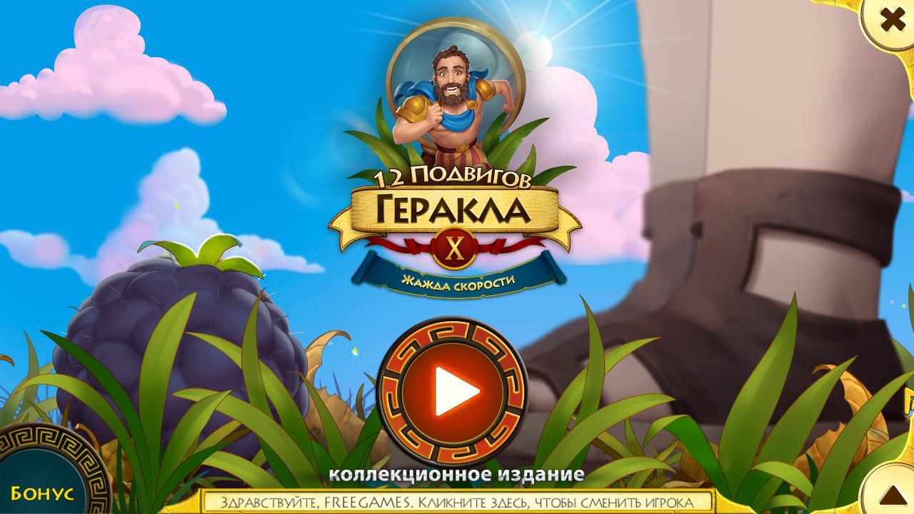 12 подвигов Геракла 10: Жажда скорости. Коллекционное издание | 12 Labours of Hercules 10: Greed for Speed CE (Rus)