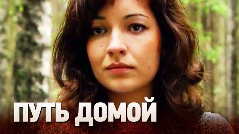Путь домой (Фильм 2009) Боевик, криминал @ Русские сериалы