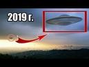 5 НЛО Снятые На Камеру В Этом Году.Неопознанные Летающие Объекты (часть 6 )Реальные съемки