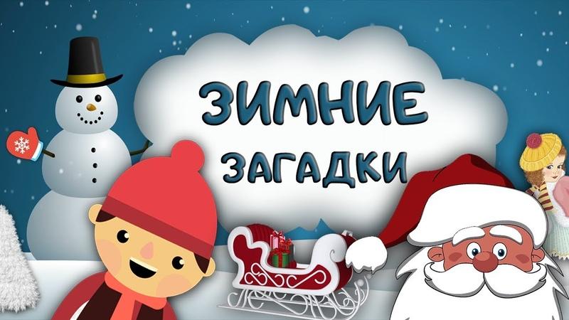 ВРЕМЕНА ГОДА ЗИМА Развивающий мультфильм Зимние загадки для детей
