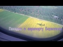 Вылет с аэропорта Звартноц ереван и посадка в аэропорту Борисполь киев украина Borispil landing