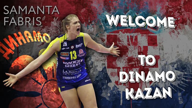 Samanta Fabris Welcome to Dinamo Kazan Саманта Фабрис новичок в Динамо Ка