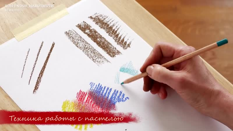 KOH-I-NOOR HARDTMUTH – Как рисовать ПАСТЕЛЬЮ (RU)