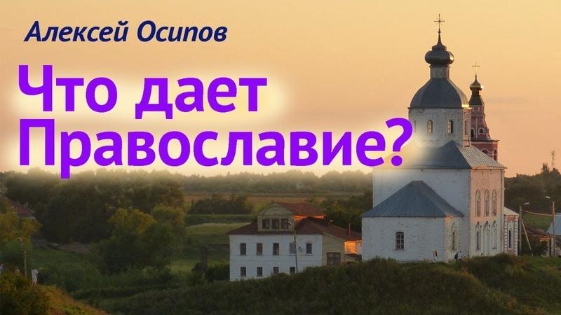 Что даёт Православие? Отнимает ли что-то христианство? Почему Православие — истинная вера? Алексей Ильич Осипов