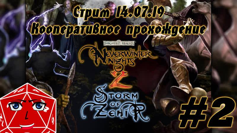 Neverwinter Nights 2: Storm of Zehir | Кооперативное прохождение | Стрим 14.07.19