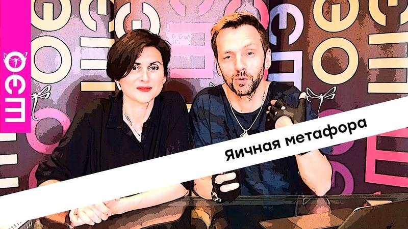 Саша и Полина Яичная метафора