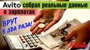 Avito собрал реальные данные о зарплатах в России - ВРУТ в 2 РАЗА!