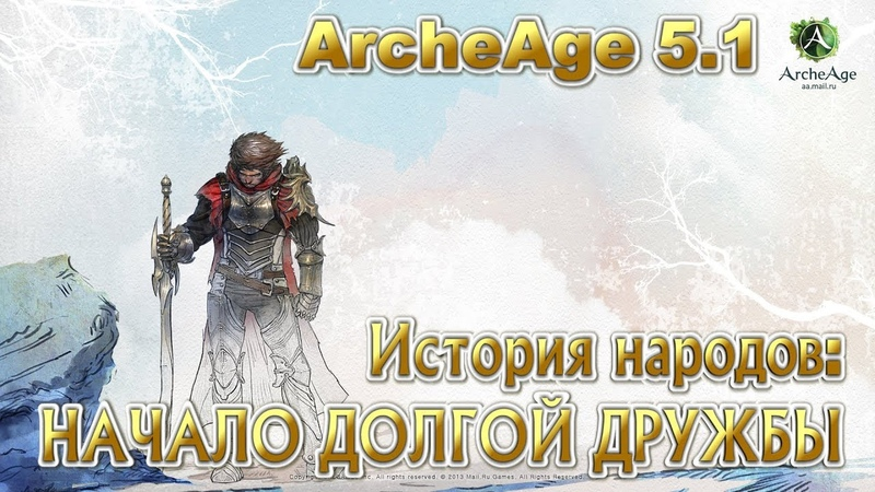 ArcheAge 5.1 История народов: Начало долгой дружбы