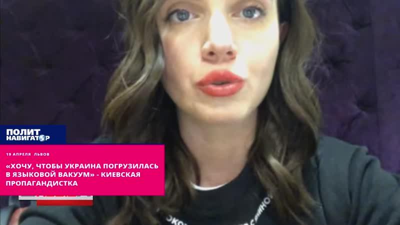 «Хочу, чтобы Украина погрузилась в языковой вакуум» - киевская пропагандистка