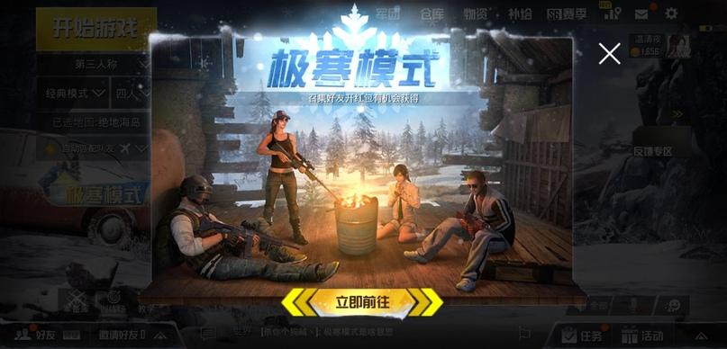 скачать игру пубг мобайл китайская версия