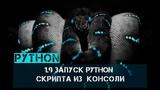 Курс по Python. 1.9 Запуск python скрипта из консоли и передача в него параметров