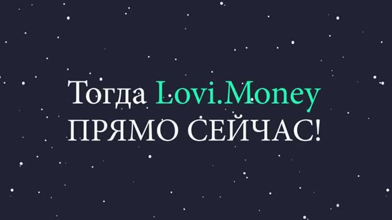 Любишь деньги Тогда ПРЯМО СЕЙЧАС