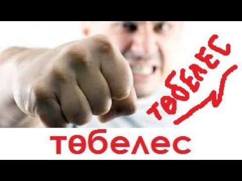 Калаулым 20 02 19 ТӨБЕЛЕС тағы неден шықты