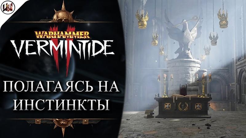 Еженедельное Событие 1 - Полагаясь на Инстинкты [Warhammer: Vermintide 2]