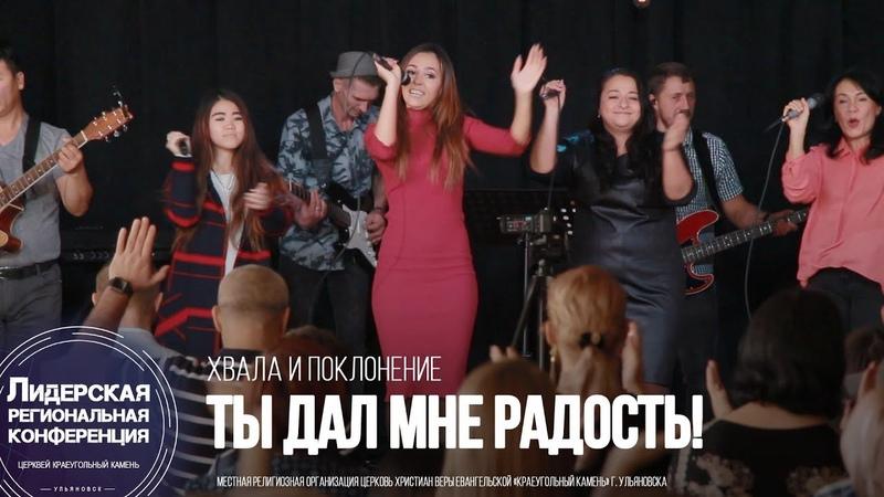 Ты дал мне радость Краеугольный камень, Ульяновск