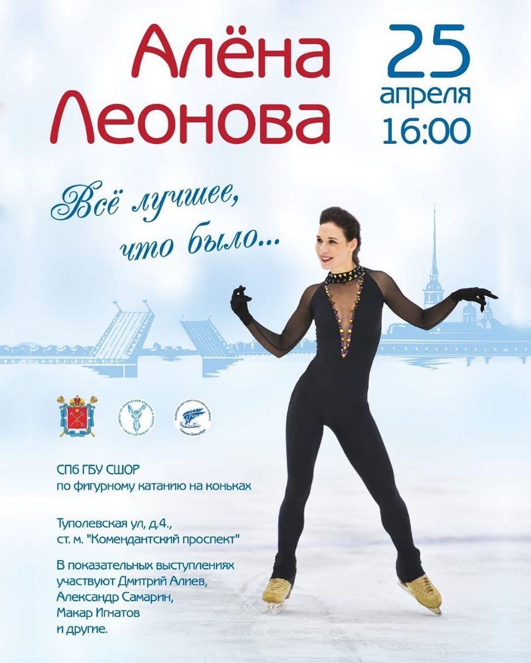 Ледовые шоу-6 - Страница 45 SL616vkoGmw