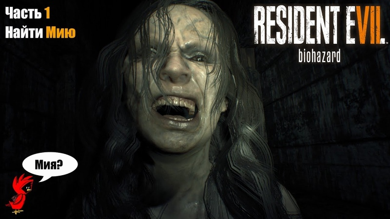 Прохождение Resident Evil 7: Biohazard на русском. Часть 1: найти Мию