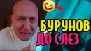 Сергей Бурунов – подборка приколов Коля - Черный Ястреб, Володя - Жжет