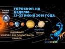 Скорпион. Гороскоп на неделю с 17 по 23 июня 2019.