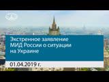 Экстренное заявление МИД России о ситуации на Украине