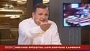 POLITICA NATALIEI MORARI / 13.06.19 / Andrei Năstase / AȘTEPT SĂ MĂ BAT CU GRUPĂRI CRIMINALE