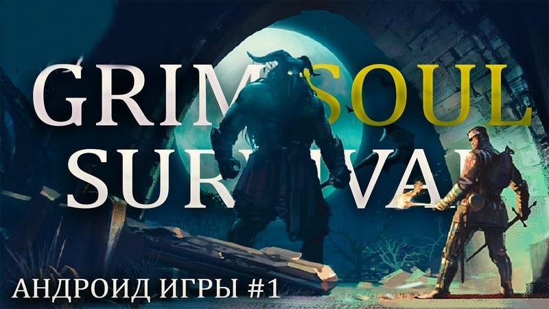 АНДРОИД ИГРЫ 1 ● Grim Soul Dark Fantasy Survival ПРОХОЖДЕНИЕ 1 ● НАЧАЛО ИГРЫ [ИГРЫ НА ТЕЛЕФОН]