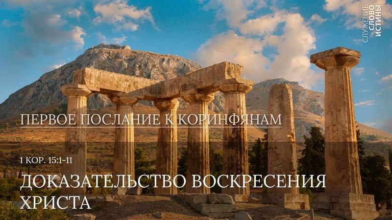 1 Коринфянам 151-11. Доказательство воскресения Христа | Андрей Вовк | Слово Истины