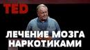 TED | Как наркотики помогают нашим мозгам