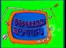 Заставка программы Утренняя почта (1-й канал Останкино/ОРТ, 1995)
