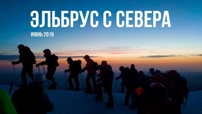 Восхождение на Эльбрус с севера. Climbing Elbrus from the North June 2019.
