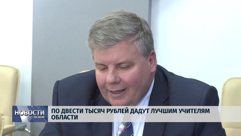 Новости Псков 10.07.2019 По двести тысяч рублей дадут лучшим учителям области