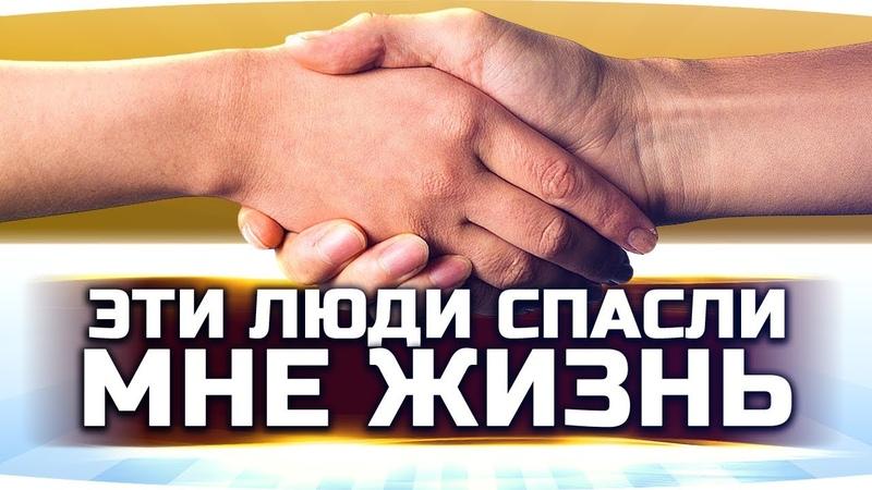 ЭТИ РЕБЯТА СПАСЛИ МЕНЯ В WORLD OF TANKS ● СПАСИБО! [wot-vod.ru]